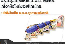 พ.ร.บ.สุขภาพแห่งชาติ พ.ศ.2550   เครื่องมือใหม่ของสังคมไทย : 5 สิ่งใหม่ใน พ.ร.บ.สุขภาพแห่งชาติ